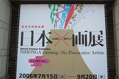 Nihonga Paintings Poster at YMA
