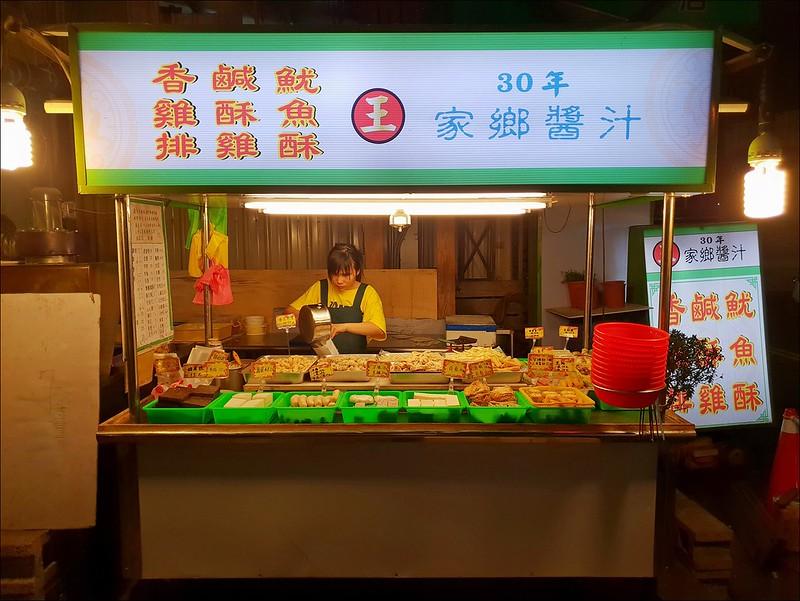 王家鹽酥雞30年家鄉醬汁