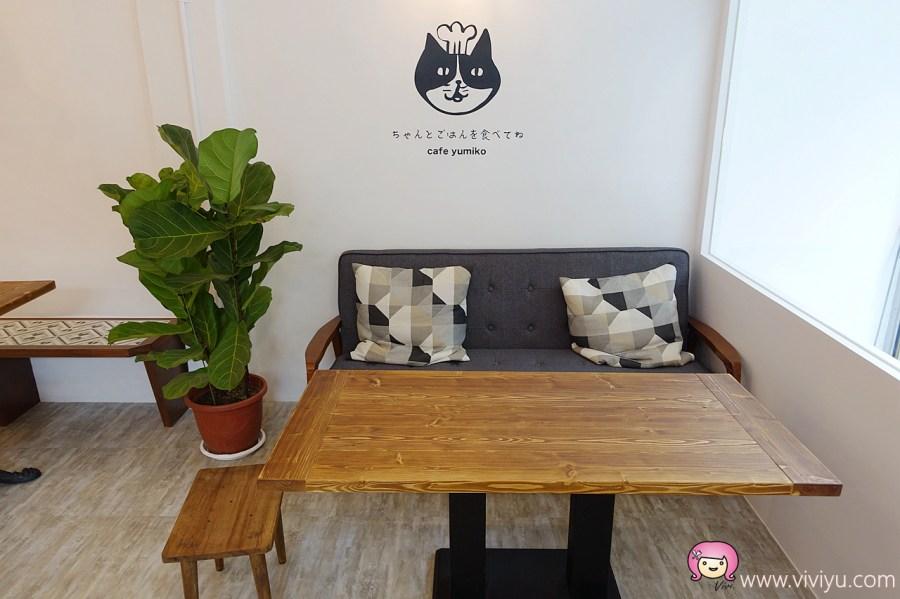 cafe yumiko,中正藝文特區,友美子,友美子咖啡,咖啡,桃園咖啡,桃園美食,米食料理 @VIVIYU小世界