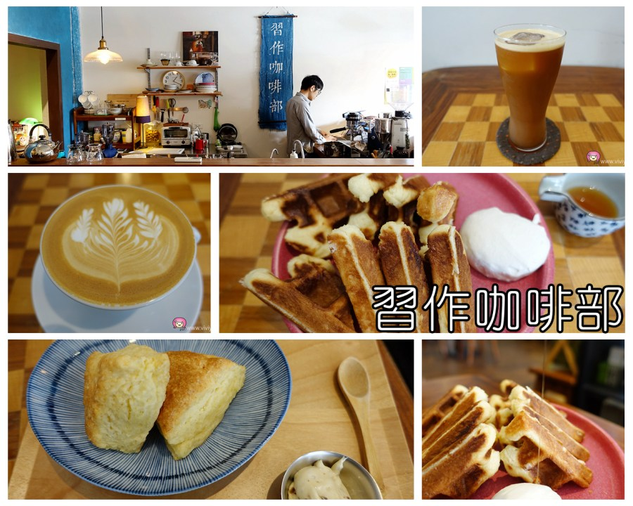 手沖咖啡,桃園咖啡,桃園咖啡館,桃園火車站,桃園美食,義式咖啡,習作咖啡部 @VIVIYU小世界