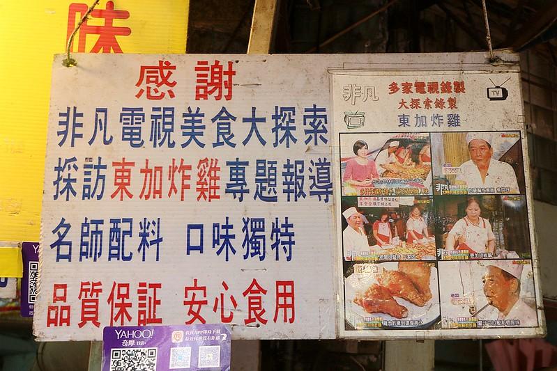 【羽諾食記】東加炸雞捷運永春站永春市場美食皮脆內嫩超多汁炸雞/炸物 @ 羽諾的吃喝玩樂日記~ :: 痞客邦