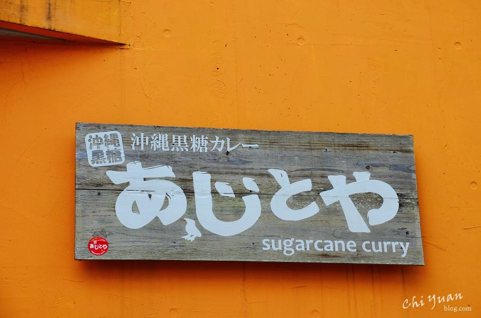沖繩黑糖咖哩AJITOYA03.JPG