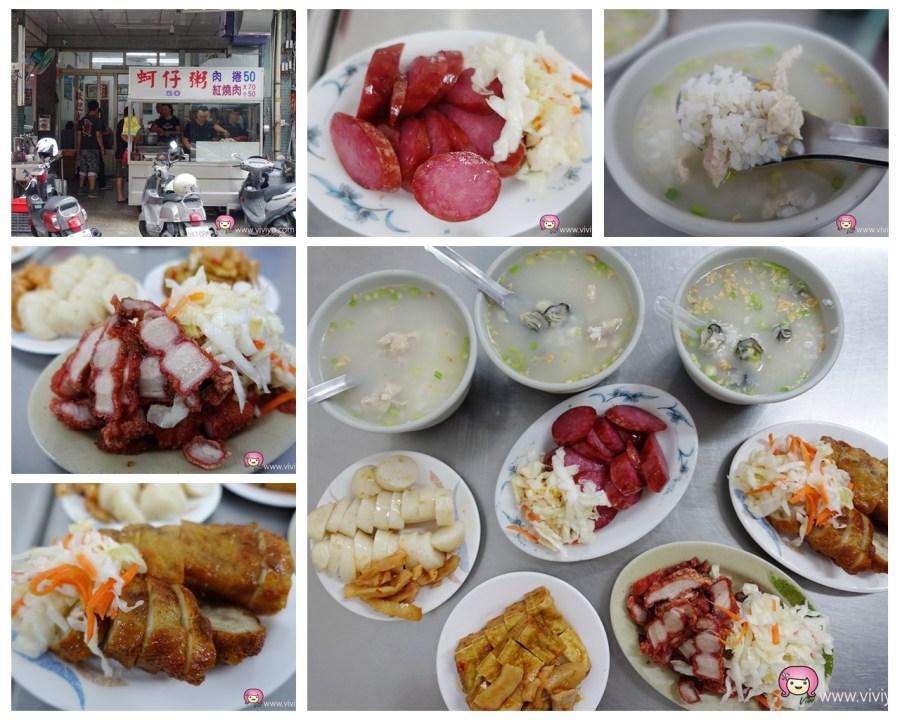 台中小吃,台中美食,台中銅板美食,第五市場,紅燒肉,肉粥,蚵仔 @VIVIYU小世界