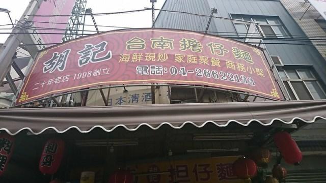 台南胡記擔仔麵