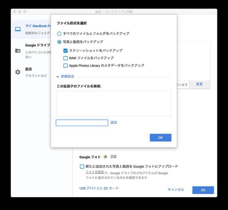 スクリーンショット 2018-05-08 20.09.56