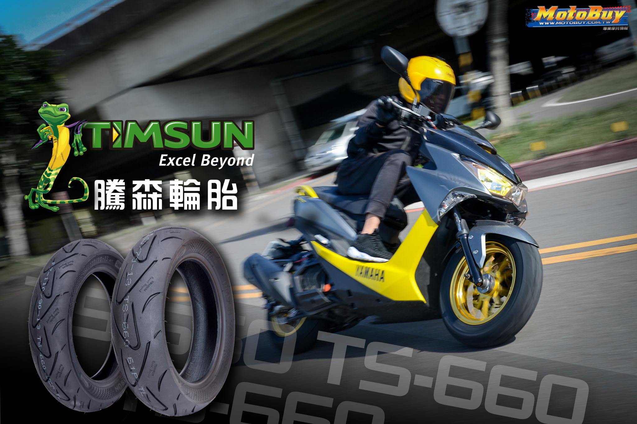 [部品情報] 傾角新體驗! - TS-660 騰森輪胎 | MotoBuy
