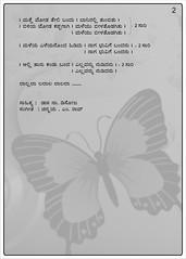 BANNADHA CHITTE Childrens Songs Audio Album Releasing Event Photos (102)