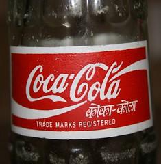 Coke Nepal 1998 side 2