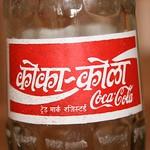 Coke Nepal 1998 side 1