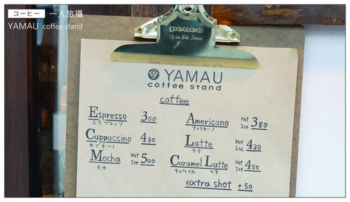 YAMAU coffee stand 04