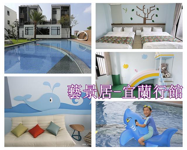 Royal House 藝景居民宿,宜蘭,民宿,沙坑,泳池,親子民宿 @VIVIYU小世界
