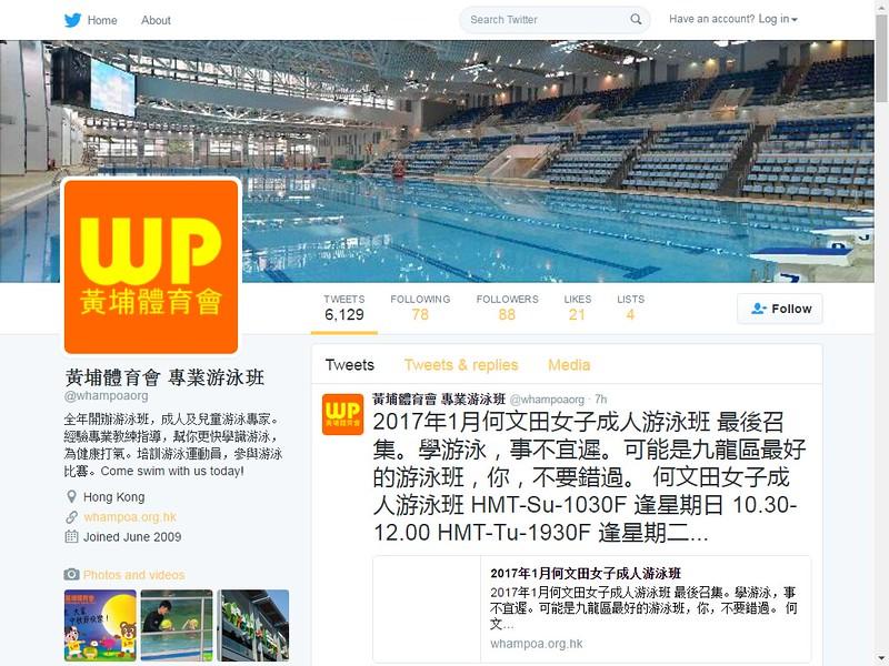 黃埔體育會游泳班 Twitter