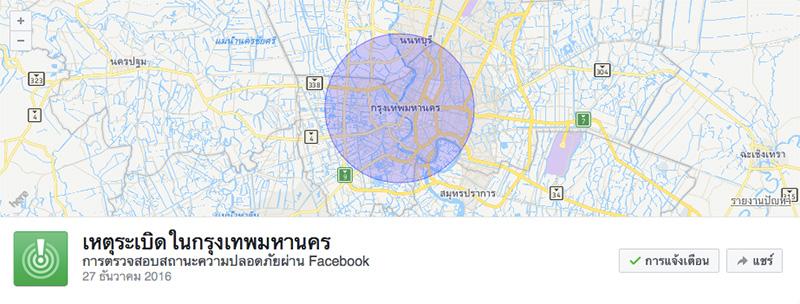 Facebook Fake Notification