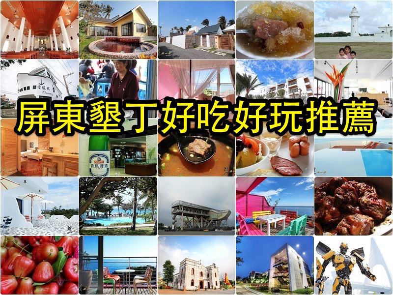 墾丁屏東好吃好玩 小吃美食景點旅遊懶人包推薦   熊本一家の愛旅遊瘋攝影