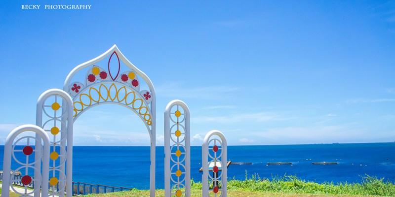 【小琉球】。白色的幸福之門*沙瑪基 │小琉球求婚拍照景點 Xiao Liu Qiu