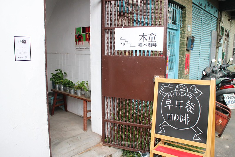 【新北市三重咖啡館】木童繪本咖啡MutoCafe,藏在二樓的咖啡館,有賣早午餐。(近捷運三重國小站)/提供免費 ...