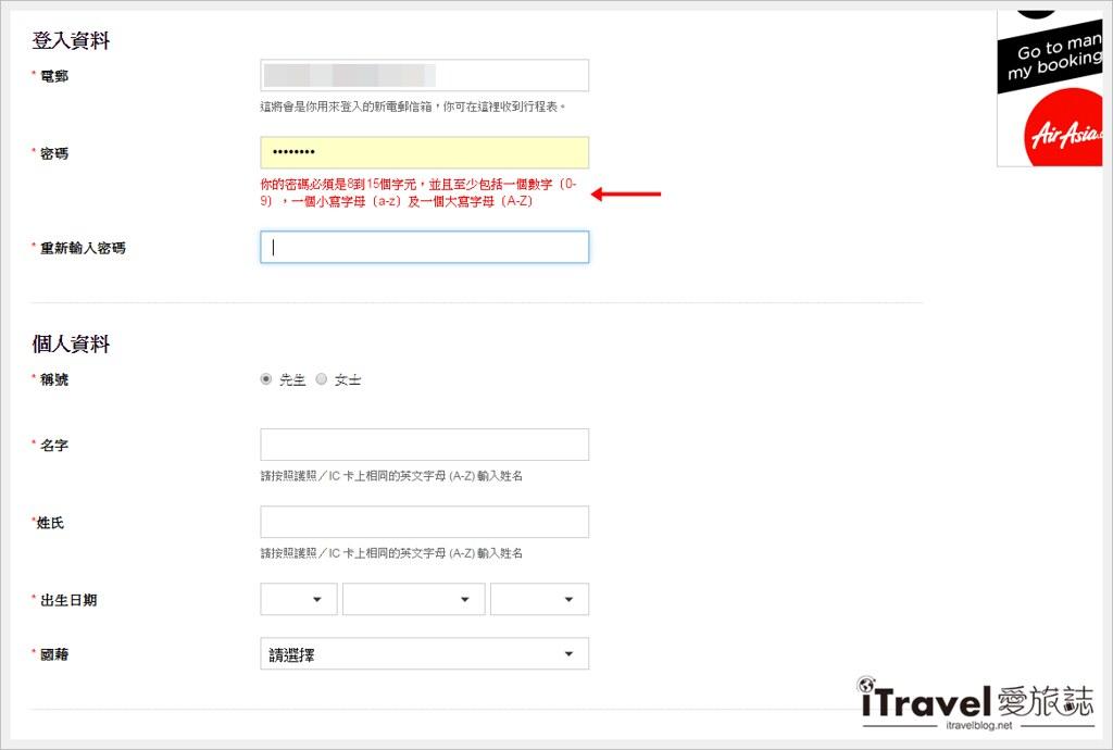 亚洲航空AirAsia订票教学 (5)