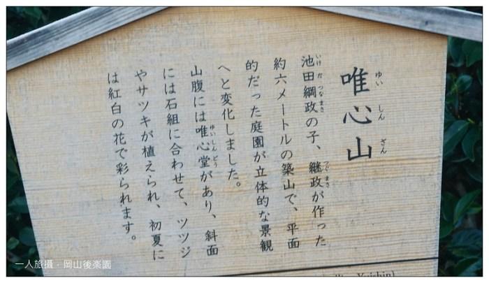 岡山後樂園 21