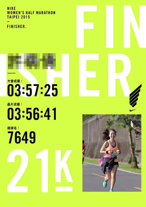 2015.6.22   跑腿小妞  那一年我昏倒的 2015 NIKE #WERUNTPE 女生半馬 女子 WE RUN TPE Taipei 賽事 26