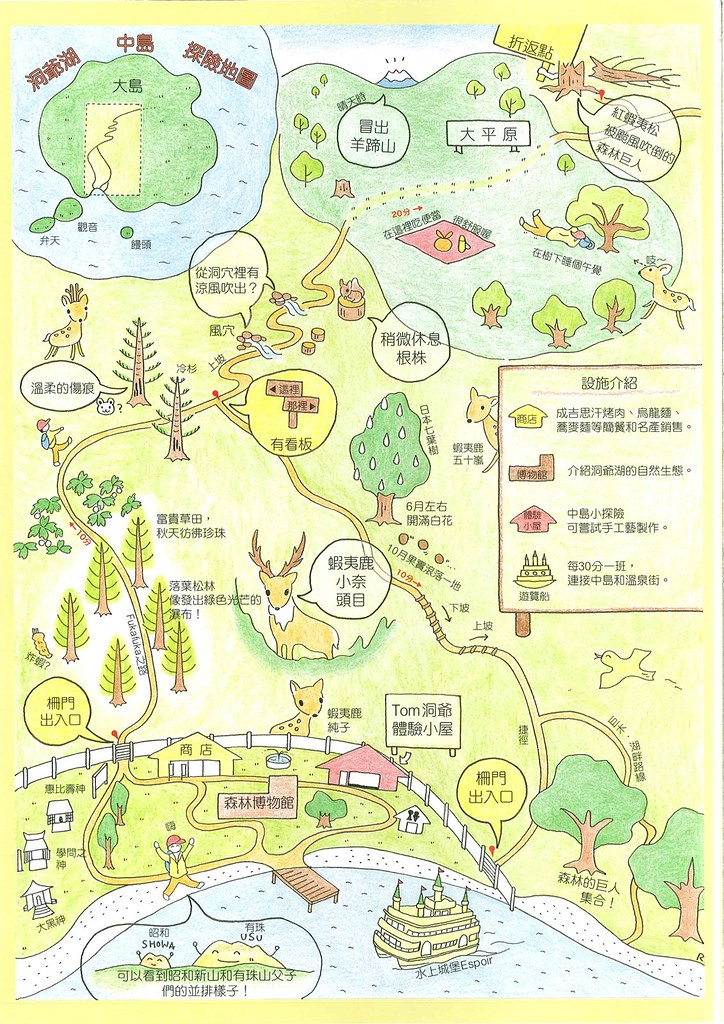 Map of Nakanoshima Islands in Lake Toya