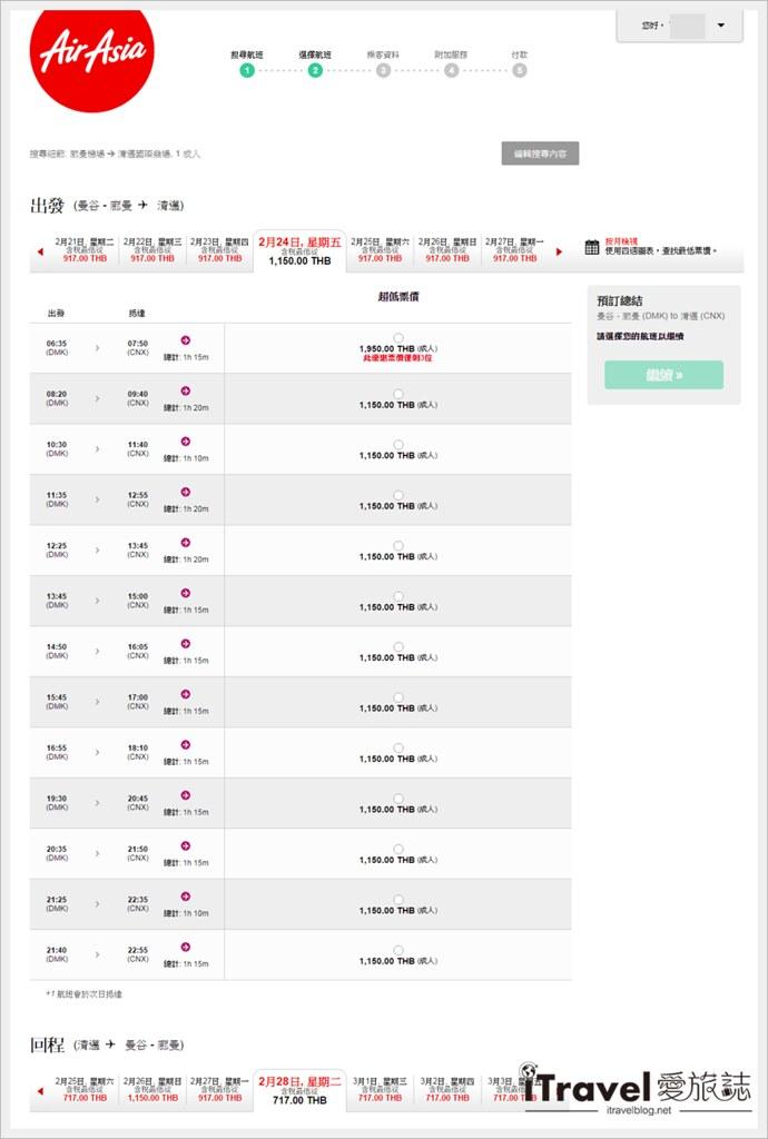 亚洲航空AirAsia订票教学 (26)