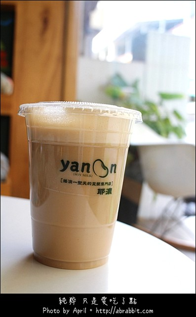 19525505700 707116a36e z - [台中]耶濃yanoon--優格豆乳餐,夏日來份輕盈美食吧!@精誠路 西區