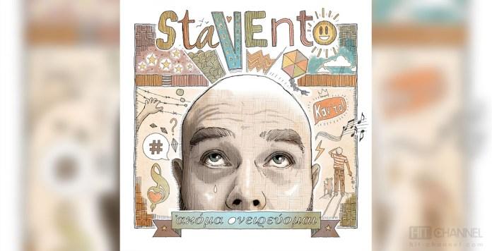Stavento - Σταβέντο - Ακόμα Ονειρεύομαι - Hit Channel