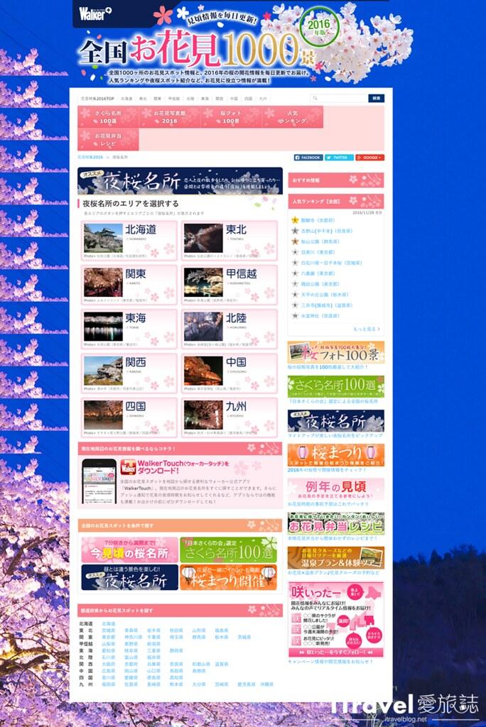 《日本赏樱行程》从2017樱花前线、机票比价、订房网站等,规划出适宜好玩赏樱行程计划