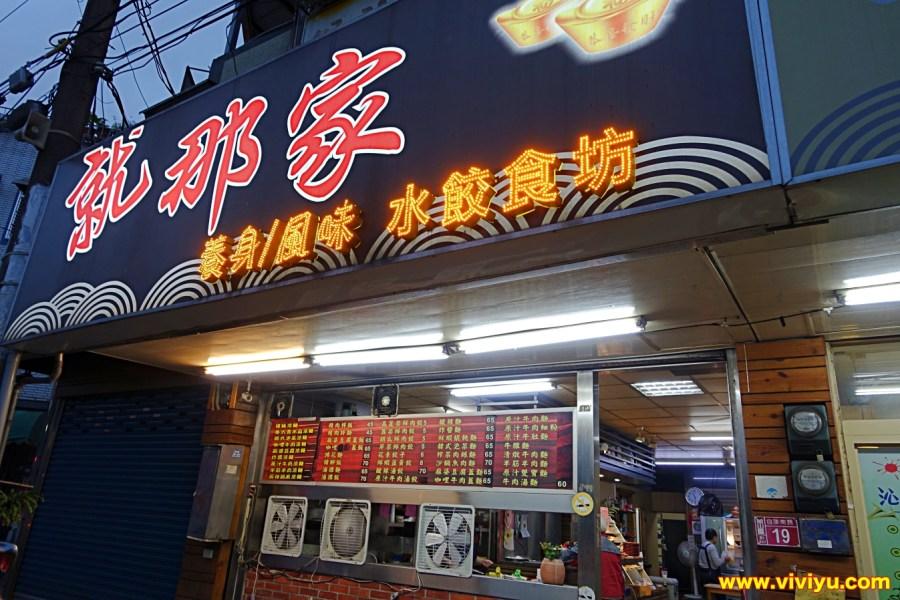 [龜山.美食]冀豫園北方麵食館~40年老字號麵店.麵食類選擇超多 @VIVIYU小世界