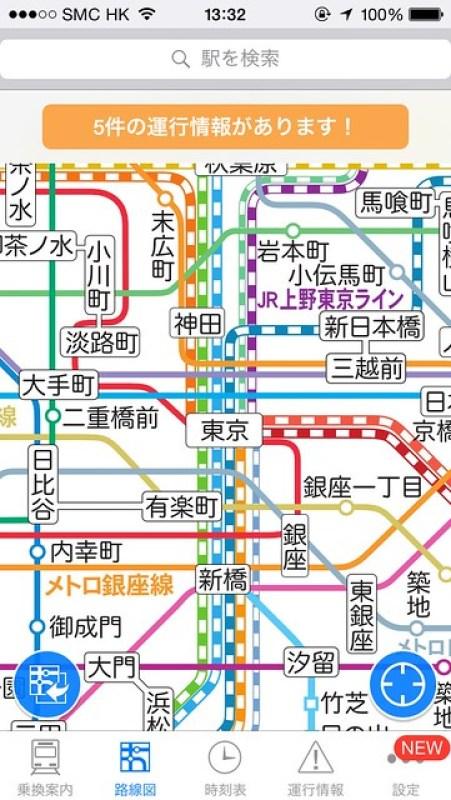 東海道線 運行状況