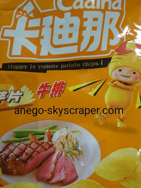 台湾で買い食い