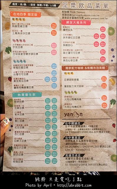 19090939344 d118291386 z - [台中]耶濃yanoon--優格豆乳餐,夏日來份輕盈美食吧!@精誠路 西區