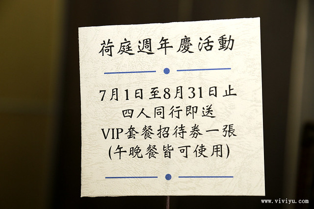 台北,大安站,海鮮,牛肉,美食,荷庭,鐵板燒 @VIVIYU小世界