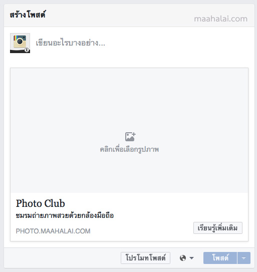 Facebook Pages Post New UI