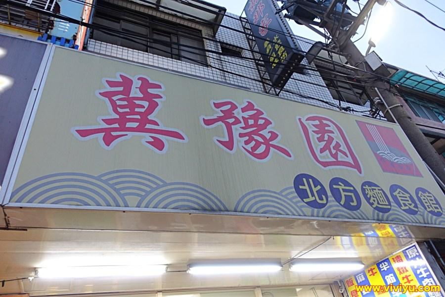 冀豫園北方麵食館,桃園美食,水餃,牛肉麵,餛飩麵,龜山美食,龜山麵食 @VIVIYU小世界
