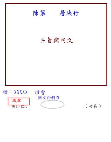 簽公文的格式與寫法 @ 被貓撿到的幸福 :: 痞客邦