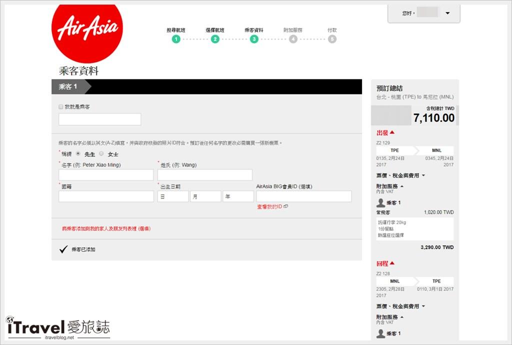 亚洲航空AirAsia订票教学 (16)