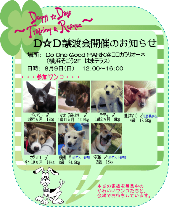 20150809_satooyakai_dd_2