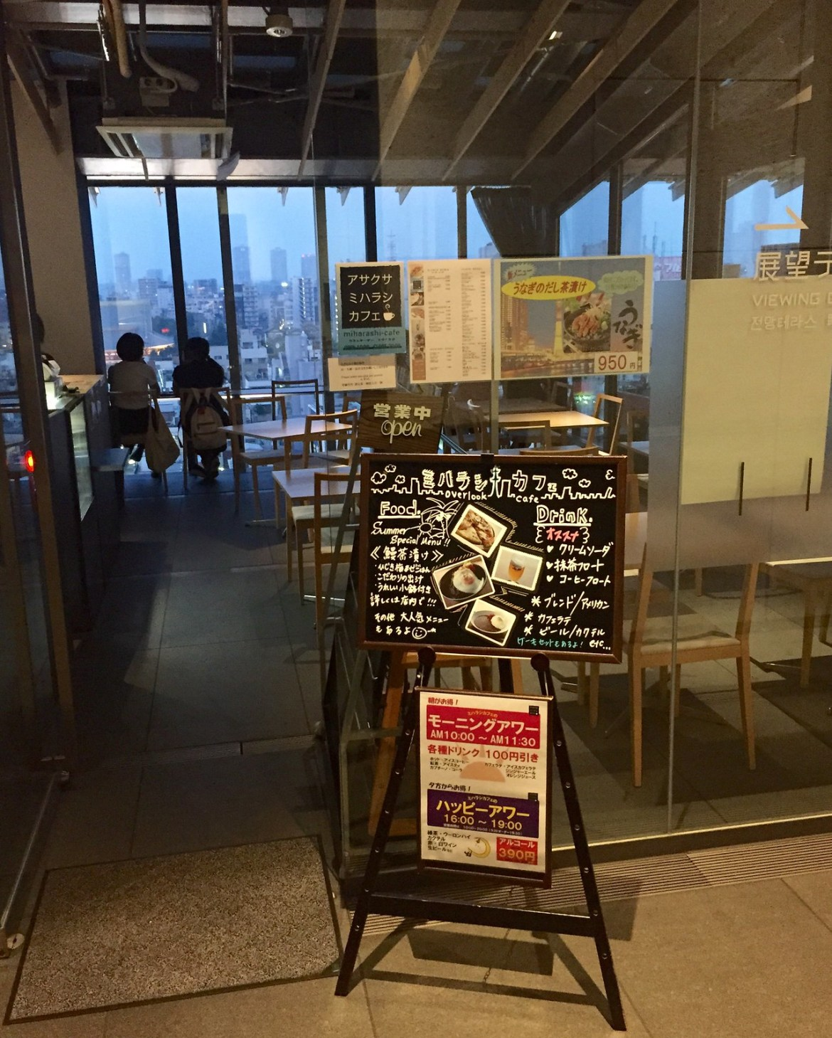 Miharashi Cafe Asakusa