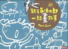 【遊戲書】《跟著五味太郎一起畫故事》。開放又引導的塗鴉書