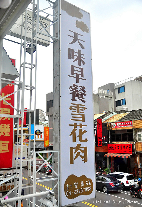 台中健行路天味肉蛋吐司09