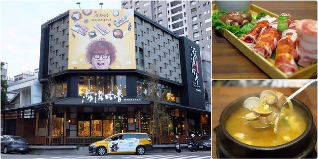 31525091681 c570de405f z - 滋滋咕嚕쩝쩝꿀꺽韓式烤肉專門店:藝人納豆開的韓式烤肉店(已歇業