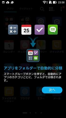 Screenshot_2015-06-01-23-58-59