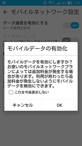 Screenshot_2015-06-10-07-52-34