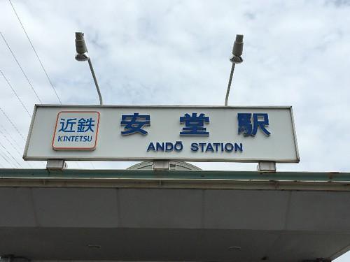 安堂駅着いったー!