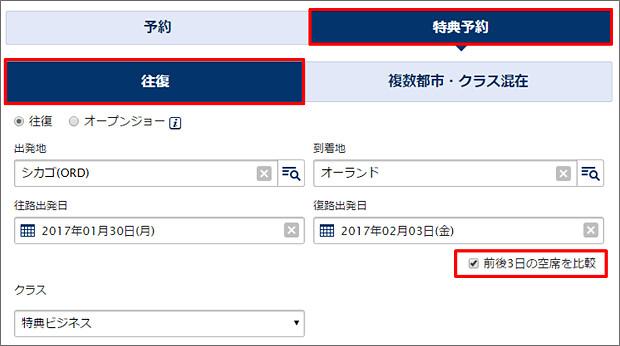 161230 ANA公式サイトでのUA特典枠空席検索1