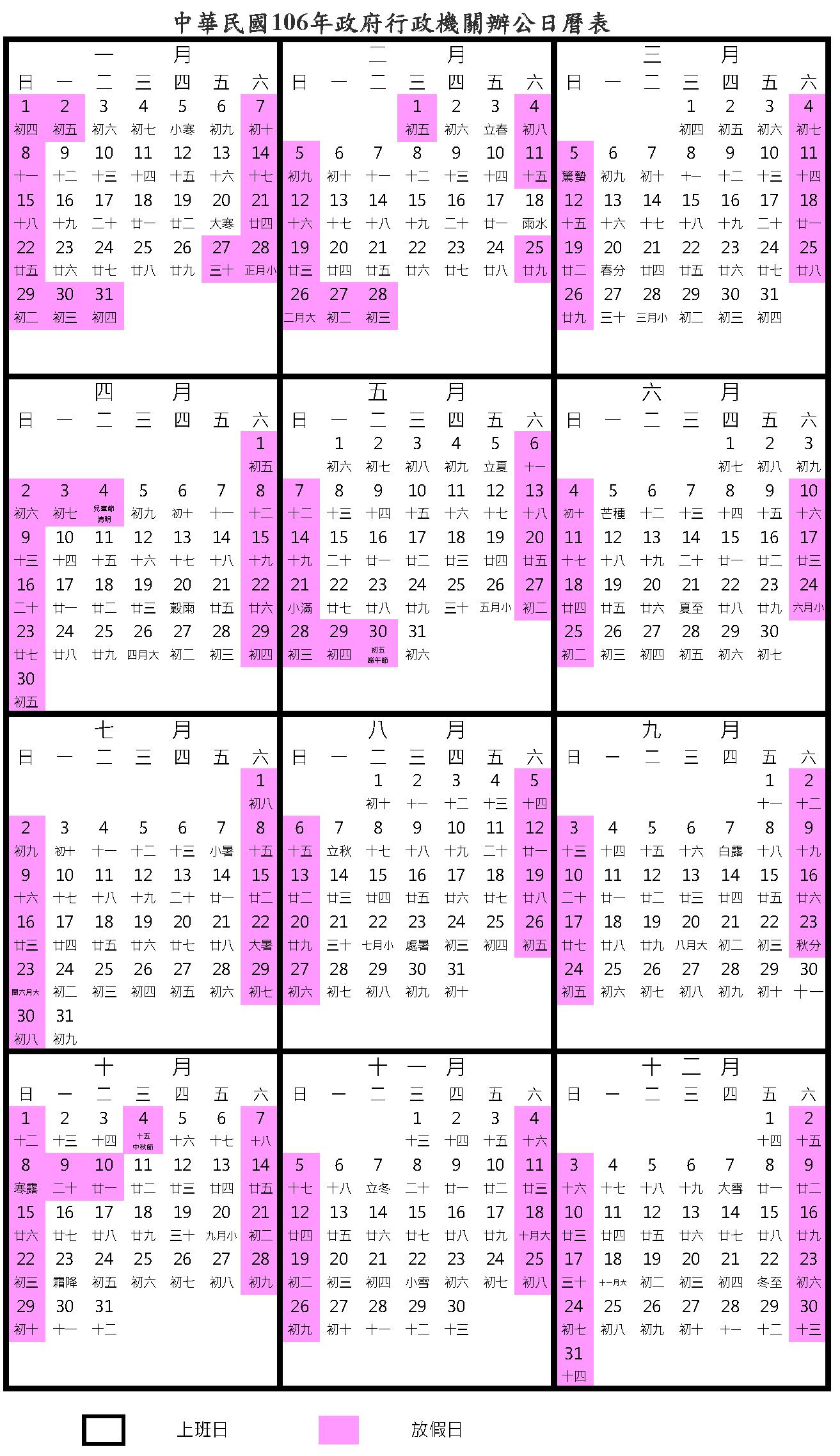 [iOS/Android]一鍵加入2017人事行政休假日曆與開啟臺灣農曆連假 - 瘋先生