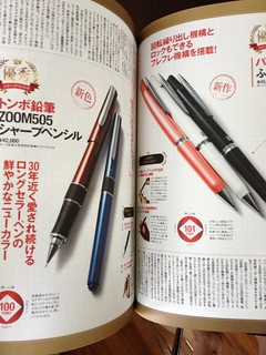 japanese stationery mags03