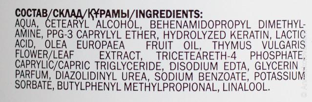 08 O'Herbal ElfaPharm 100% Natural бальзам кодиционер для окрашенных волос с тимьяном/чабрецом