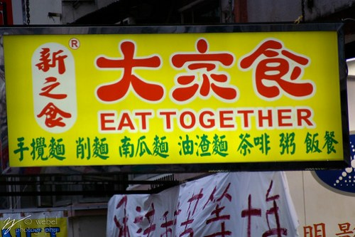 eat with one another